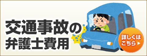 交通事故の弁護士費用
