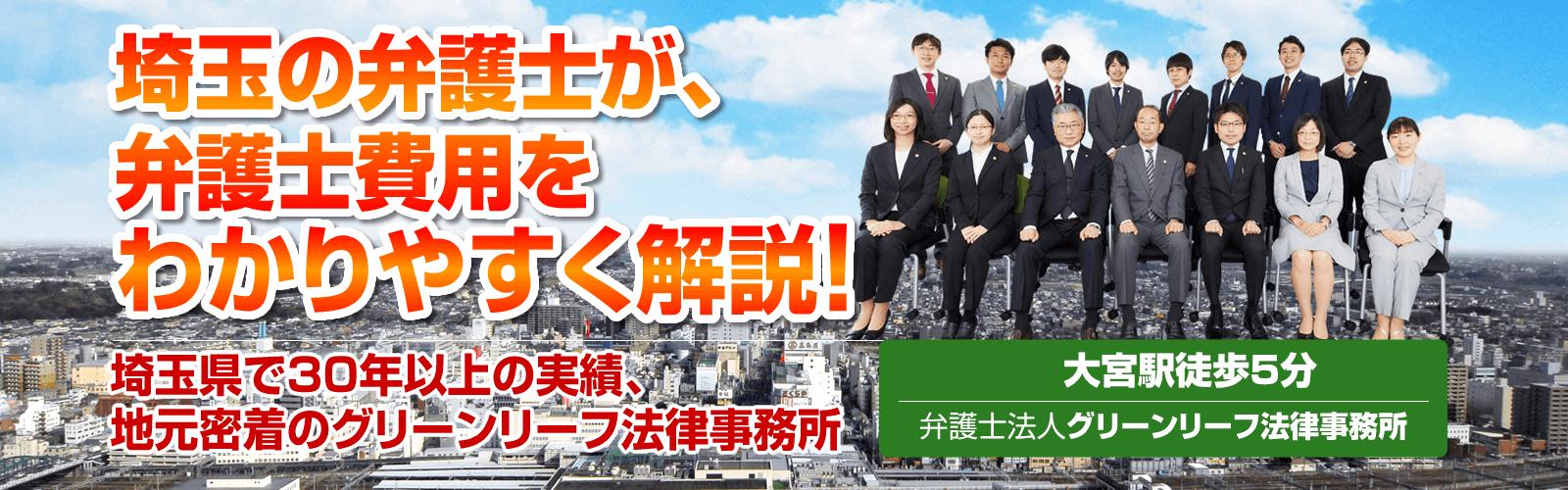 埼玉の弁護士による弁護士費用解説